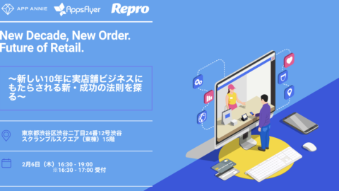 New Decade, New Order. Future of Retail. 〜新しい10年に実店舗ビジネスにもたらされる新・成功の法則を探る〜